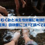 むくみと冷え性対策に有効!! 「足湯」の効果について調べてみた