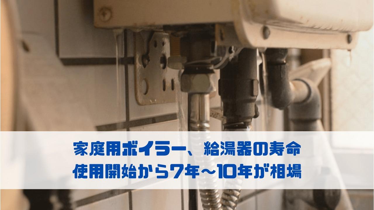 家庭用ボイラー、給湯器の寿命 使用開始から7年~10年が相場