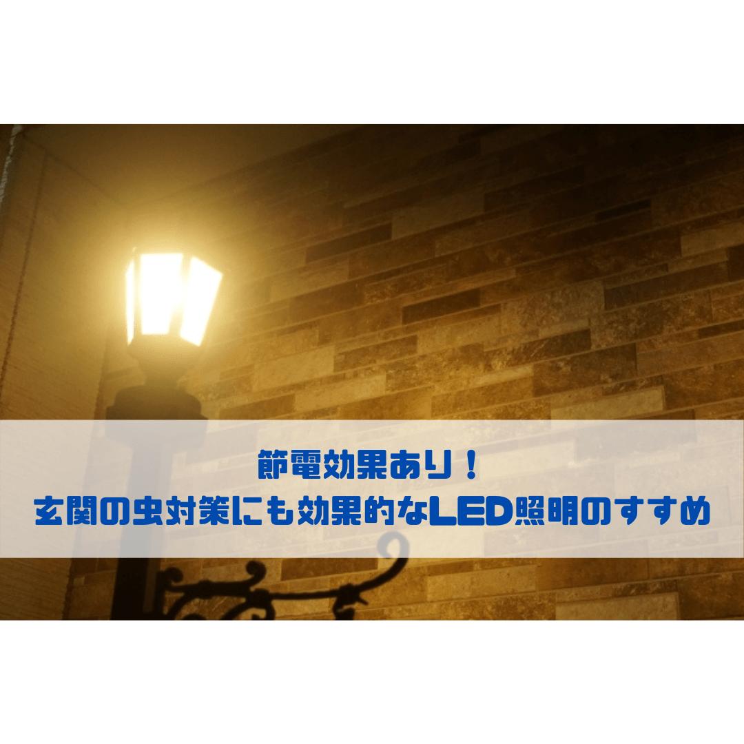 節電効果あり!玄関の虫対策にも効果的なLED照明のすすめ