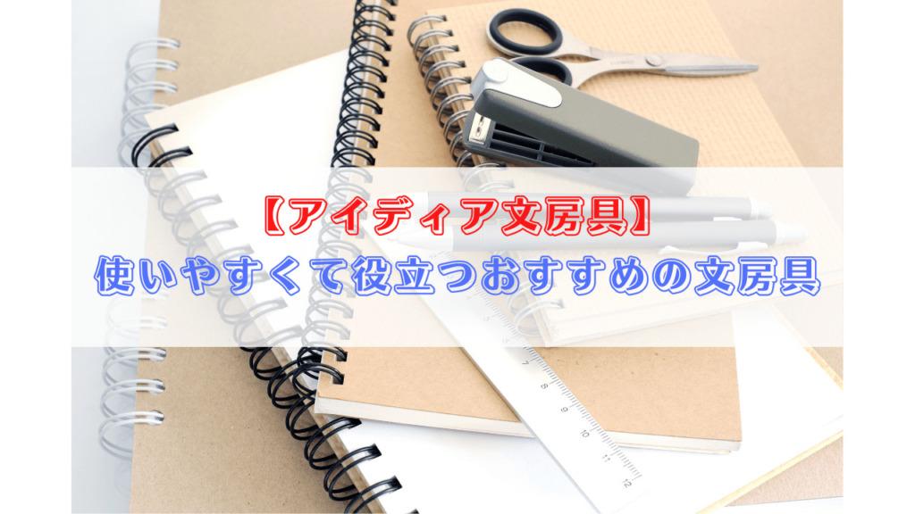 【アイディア文房具】 使いやすくて役立つおすすめの文房具