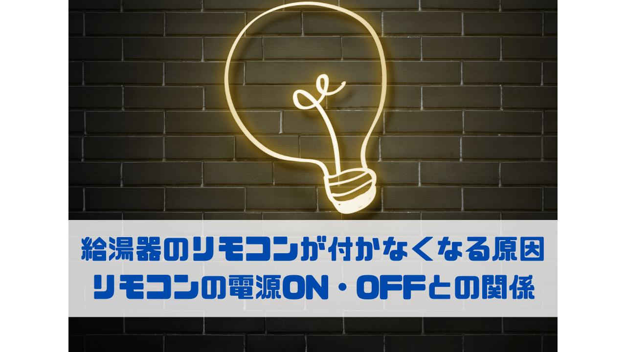 給湯器のリモコンが付かなくなる原因 リモコンの電源ON・OFFとの関係