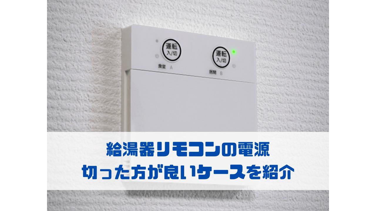 給湯器リモコンの電源 切った方が良いケースを紹介