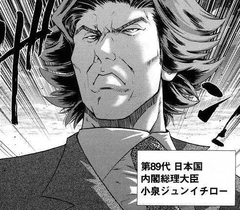 「タイゾー 政治家ムダヅモ」の画像検索結果
