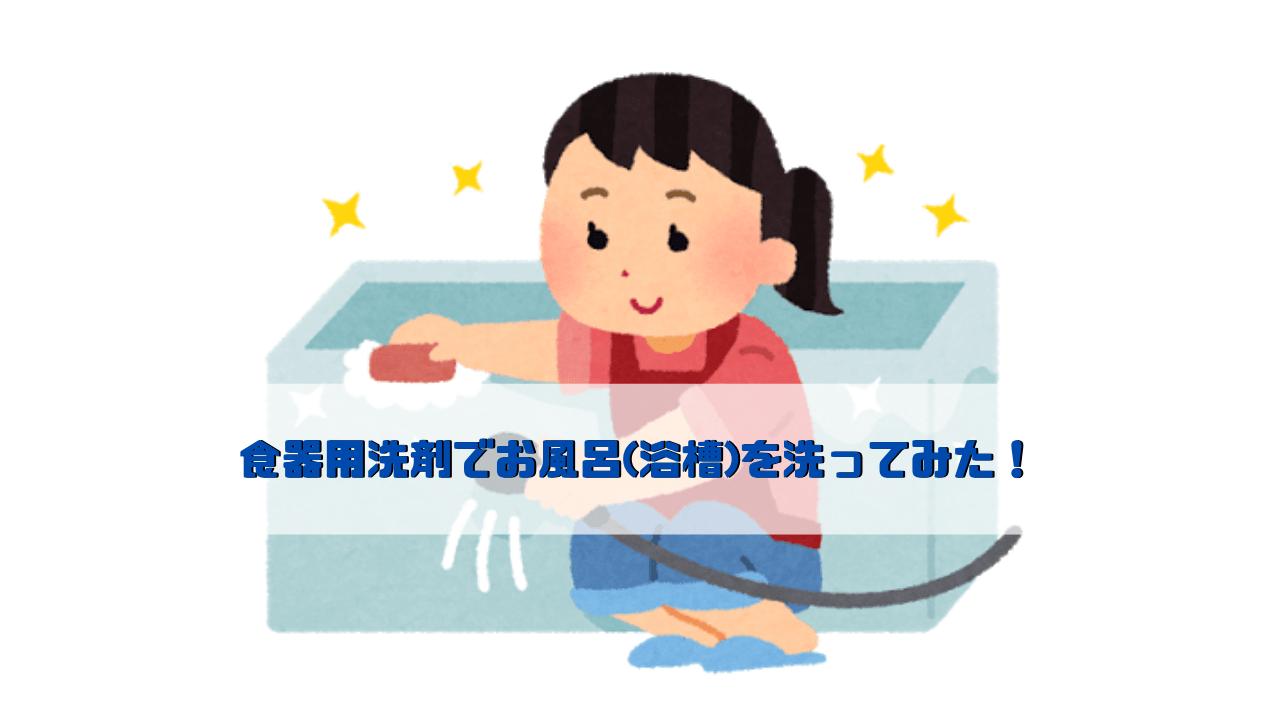 食器用洗剤でお風呂(浴槽)を洗ってみた!