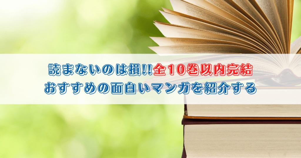 読まないのは損!!全10巻以内完結 おすすめの面白いマンガを紹介する