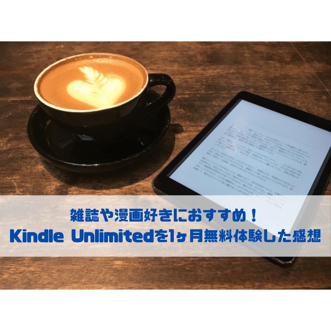 雑誌や漫画好きにおすすめ! Kindle Unlimitedを1ヶ月無料体験した感想