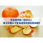 冬の風物詩「みかん」 ネット購入できる店を徹底比較検証!!