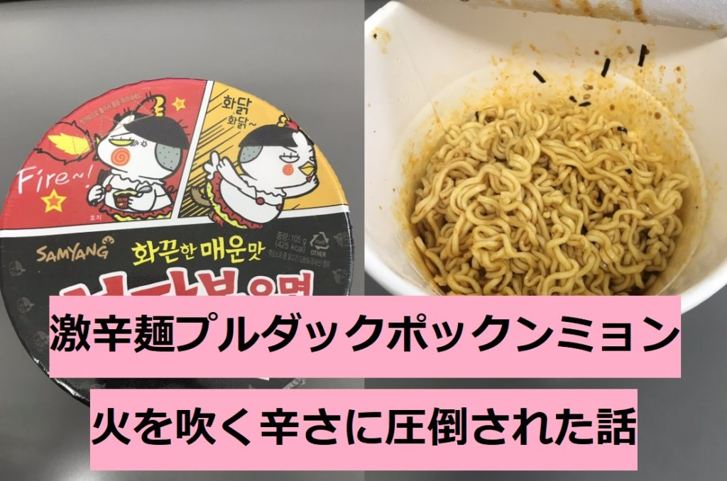 プルダックポックンミョン 辛い順 カップ麺
