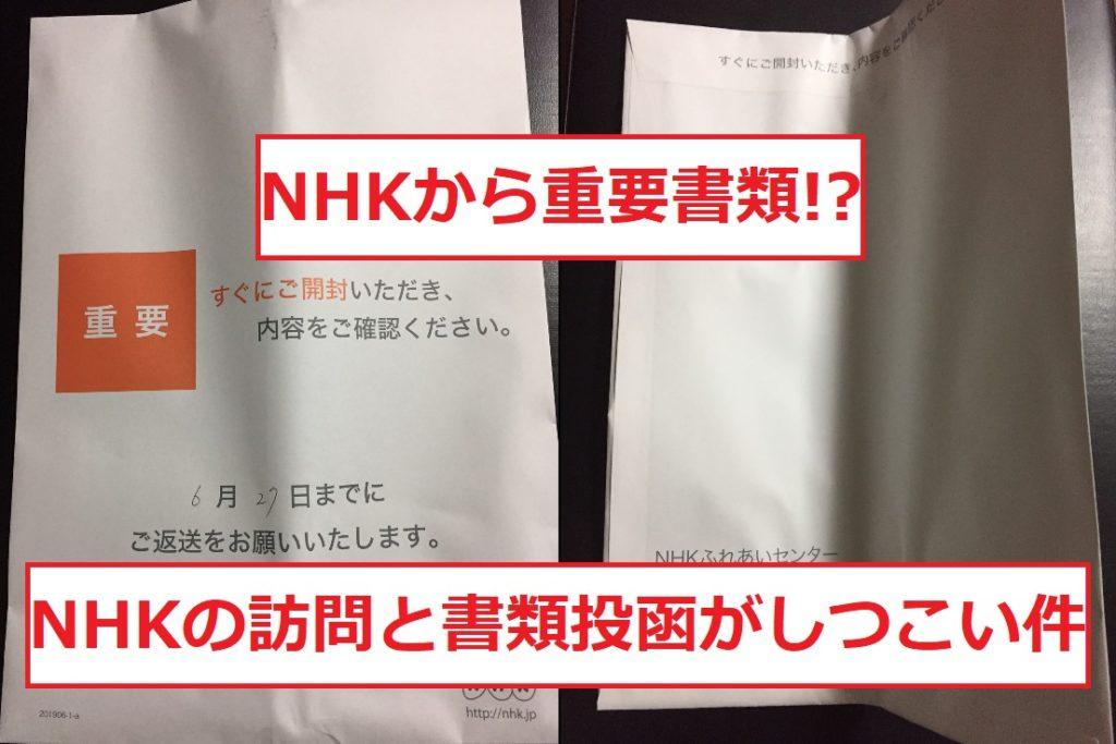 しつこい Nhkから何度も催促の書類が送られてくる件 はてなの果てに