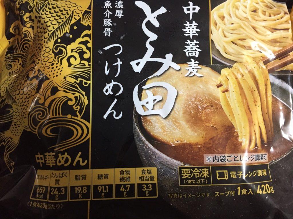 田 セブンイレブン つけ麺 とみ 【美味】セブンイレブン「とみ田 冷凍つけ麺」食べてみた。かなり美味しいけど作り方が面倒
