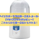 ヨーグルトメーカー IYM-013 サムネイル