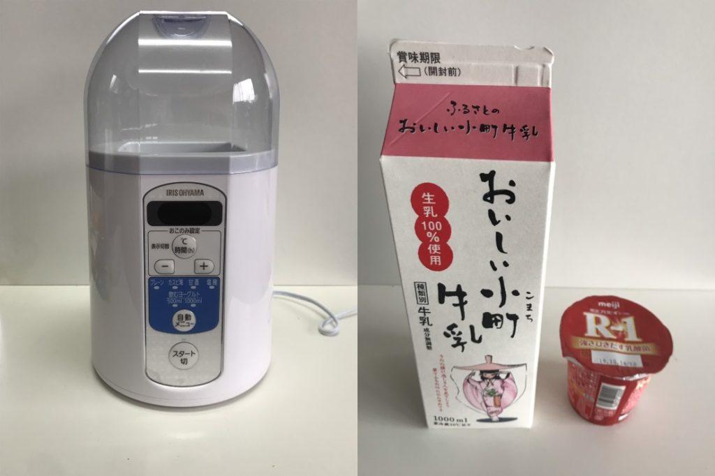 アイリスオーヤマのヨーグルトメーカー(IYM-013)と牛乳とヨーグルト
