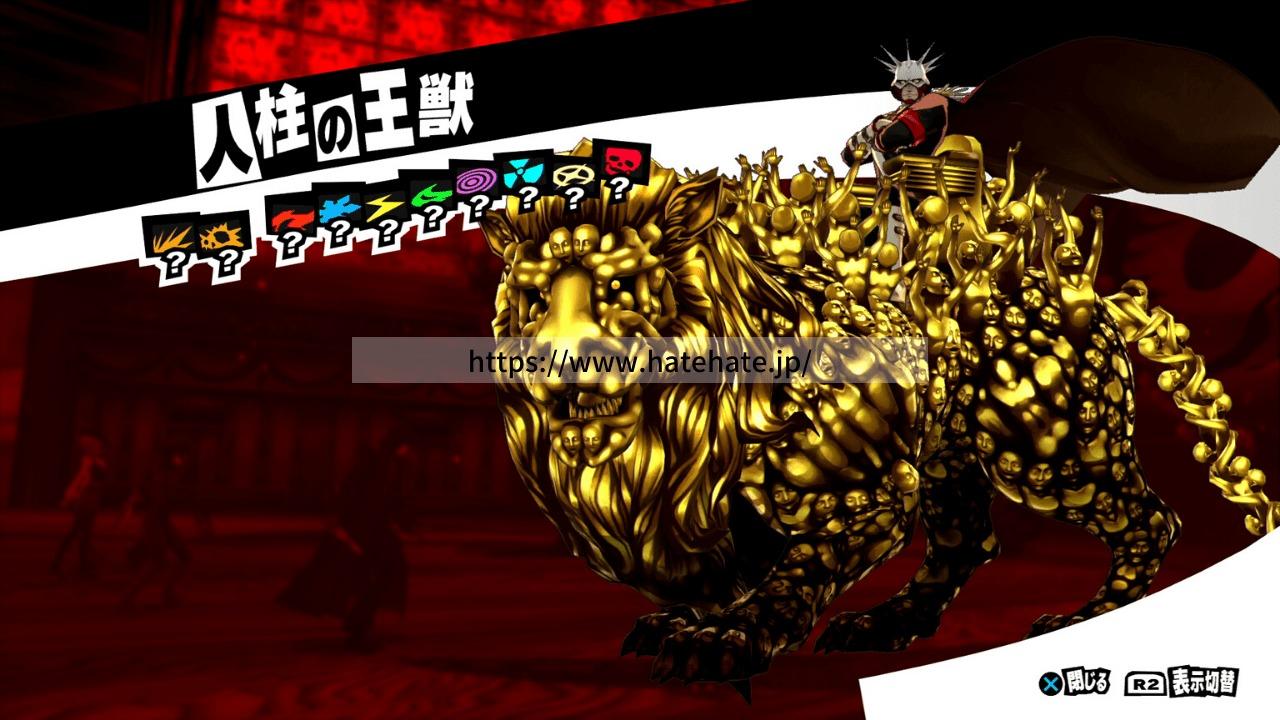 ペルソナ5R 人柱の王獣
