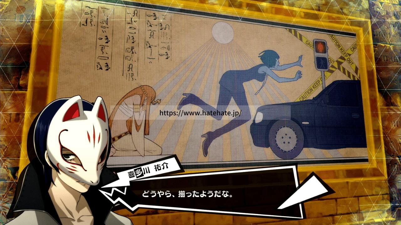 ペルソナ5R フタバ・パレス ピラミッド・拒絶の間 ギミック2