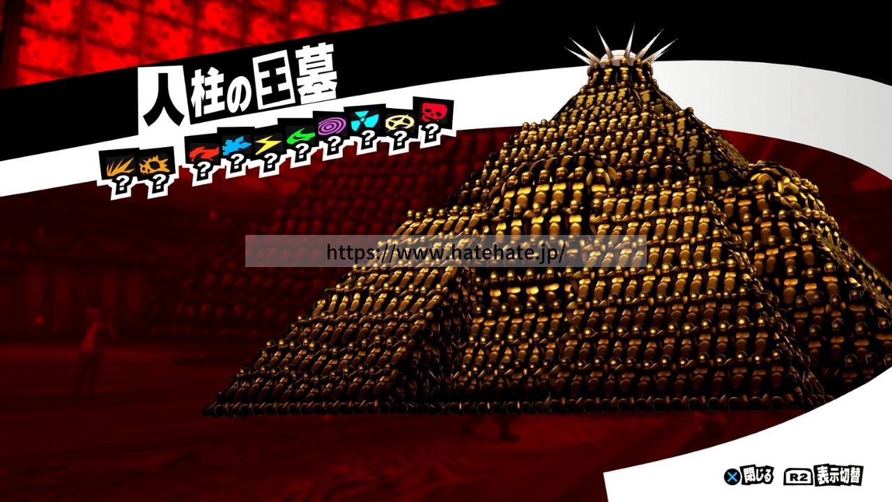 ペルソナ5R 人柱の王墓