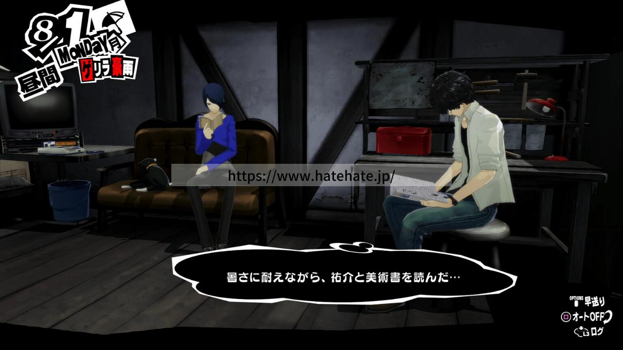 ペルソナ5R 祐介読書2