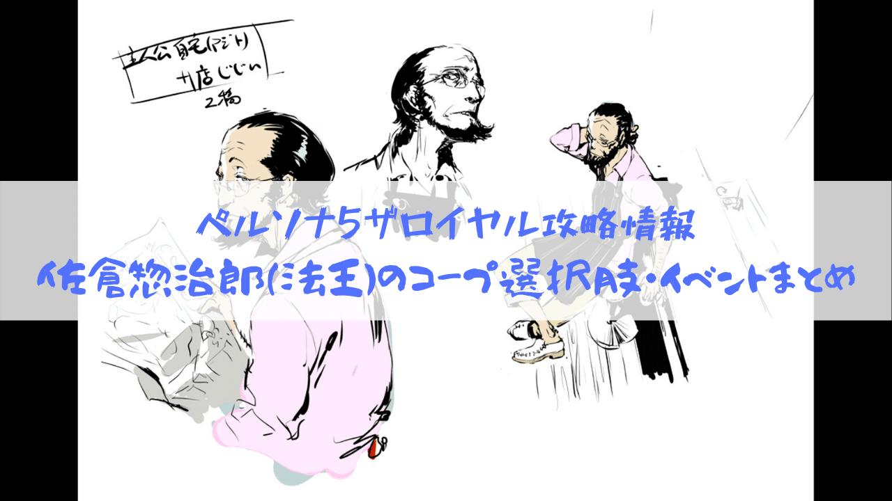 ペルソナ5ザロイヤル惣治郎サムネイル