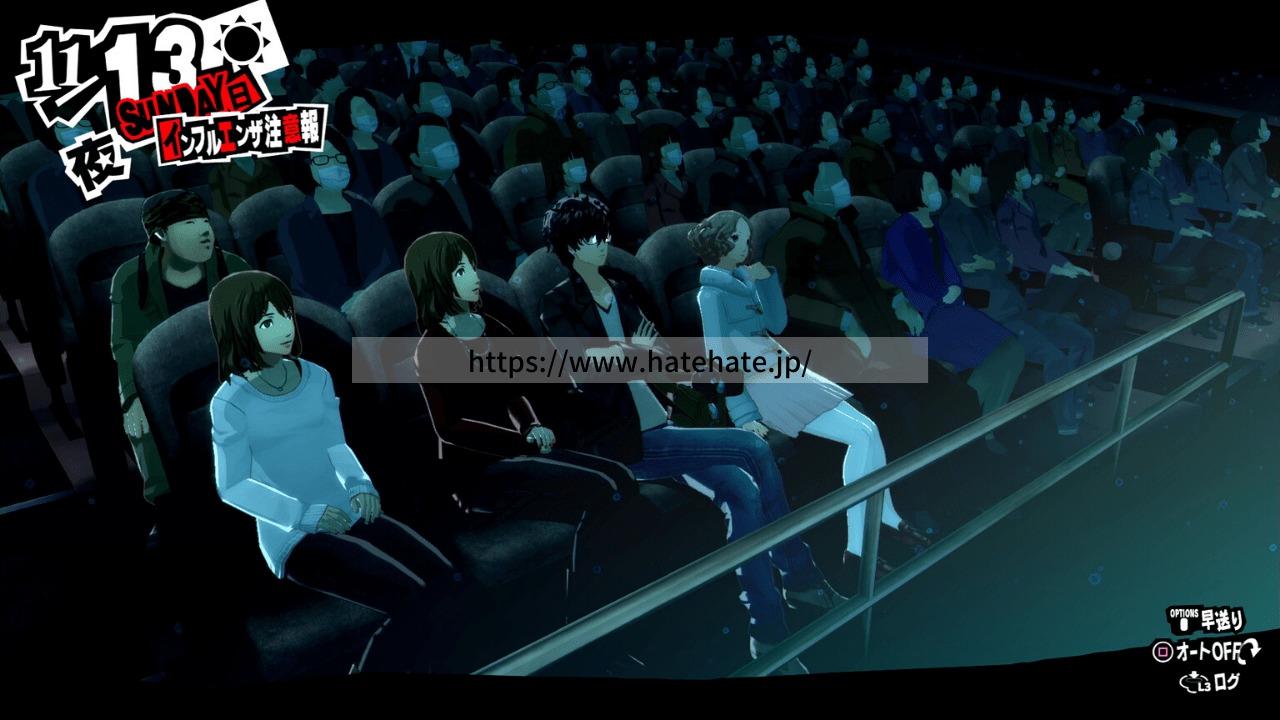 ペルソナ5R 春映画
