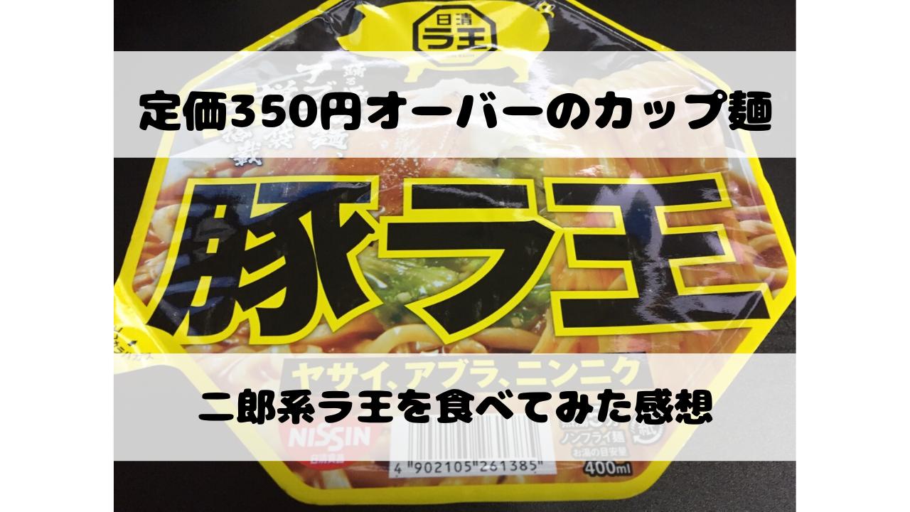 350円オーバーのカップ麺