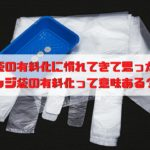 レジ袋の有料化に慣れてきて思ったこと レジ袋の有料化って意味ある?