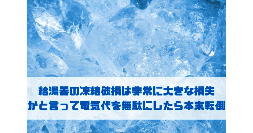 給湯器の凍結破損は非常に大きな損失 かと言って電気代を無駄にしたら本末転倒