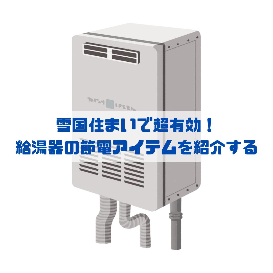 雪国住まいで超有効! 給湯器の節電アイテムを紹介する