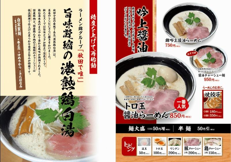 錦秋田分店 - メニュー1