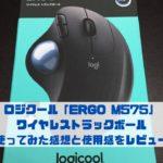 ロジクール「ERGO M575」 ワイヤレストラックボール 使ってみた感想と使用感をレビュー
