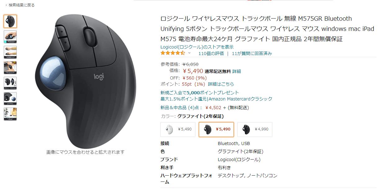 Amazon - M575商品ページ