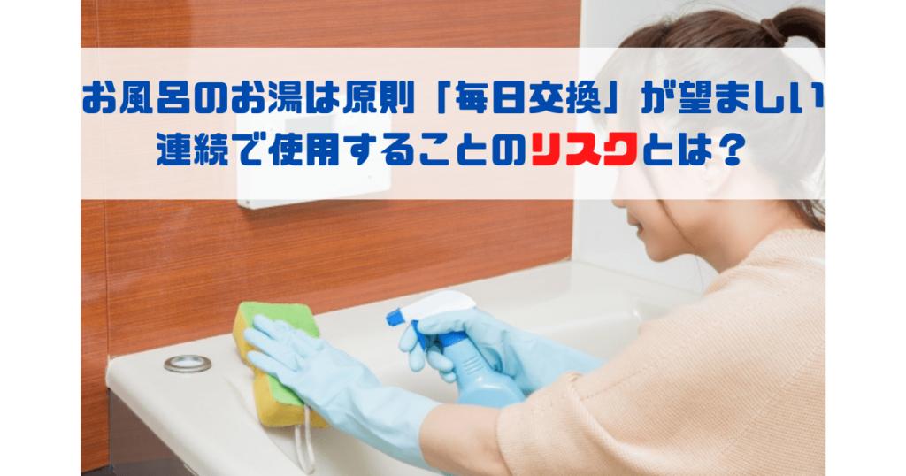 お風呂のお湯は原則「毎日交換」が望ましい 連続で使用することのリスクとは?